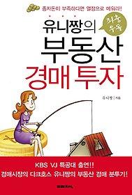 [90일 대여] 유니짱의 좌충우돌 부동산 경매 투자