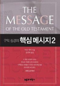 구약 성경의 핵심 메시지 2