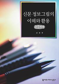 신문 정보그림의 이해와 활용 (큰글씨책)