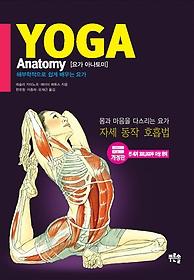 요가 아나토미 YOGA Anatomy