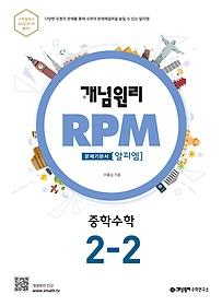 개념원리 문제기본서 RPM 중학수학 2-2 (2019)
