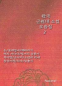 한국 근현대 소설 모음집 2
