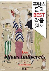 "<font title=""무례한 아이들 Les bijoux indiscrets (프랑스어 문학 시리즈)"">무례한 아이들 Les bijoux indiscrets (...</font>"