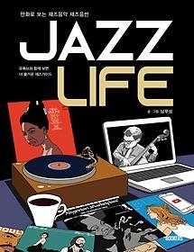 JAZZ LIFE 재즈 라이프