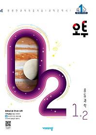오투 중등 과학 1-2 (2021)