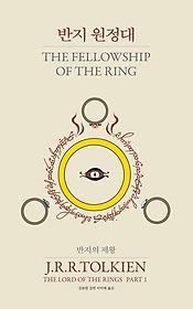 반지의 제왕 1