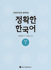 정확한 한국어 초급 1