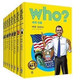 who? 세계 인물 시리즈 40권 세트