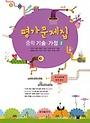 평가문제집 중학 기술 가정 중 2 (2014)