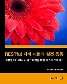 RESTful 자바 패턴과 실전 응용