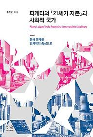 피케티의 21세기 자본과 사회적 국가