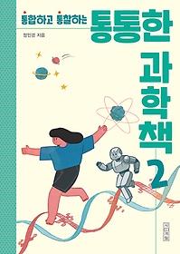 통통한 과학책 2
