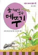 높이뛰기 선수 메뚜기 (어린이파브르곤충기6)