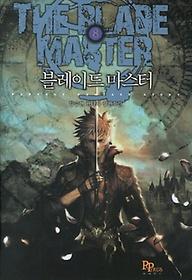 블레이드 마스터 8
