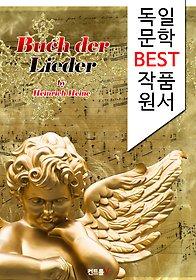 """<font title=""""노래의 책 Buch der Lieder (독일어 문학 BEST 시리즈)"""">노래의 책 Buch der Lieder (독일어 문학...</font>"""