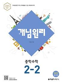 개념원리 중학수학 2-2 (2020)