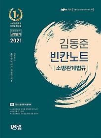 2021 김동준 소방관계법규 빈칸노트