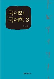 국어와 국어학 3