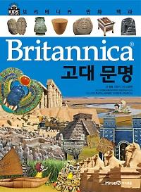 브리태니커 만화 백과 - 고대 문명