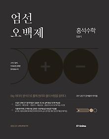 2017 엄선 오백제 홍석수학