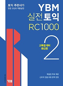 "<font title=""YBM 실전토익 RC 1000 2 (고득점 대비 최신판)"">YBM 실전토익 RC 1000 2 (고득점 대비 최신...</font>"