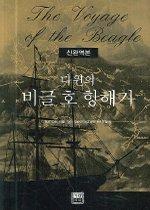 "<font title=""다윈의 비글호 항해기 (신완역본) - 역사 탐험 시리즈 1"">다윈의 비글호 항해기 (신완역본) - 역사 ...</font>"
