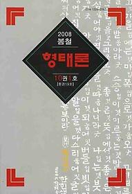 형태론 10권 1호