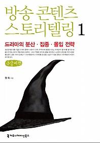 방송 콘텐츠 스토리텔링 1 (큰글씨책)