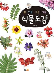 봄 여름 가을 겨울 식물도감