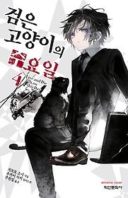 검은 고양이의 수요일 4