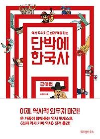 단박에 한국사 - 근대편