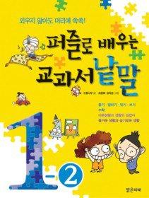 퍼즐로 배우는 교과서 낱말 1-2