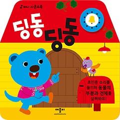 딩동딩동 - 미니 사운드북