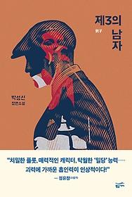 제3의 남자 : 박성신 장편소설