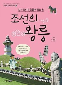 조선의 왕릉