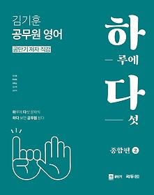 김기훈 공무원 영어 하다 - 종합편 2