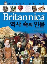 브리태니커 만화 백과 - 역사 속의 인물