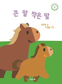 큰 말 작은 말