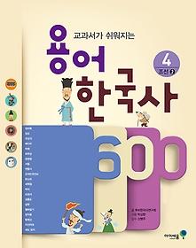 용어 한국사 600 4 - 조선 2