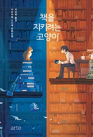 책을 지키려는 고양이 : 나쓰카와 소스케 장편소설