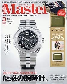 MonoMaster - 2021년 3월호 (부록 : HAMILTON 카드케이스)
