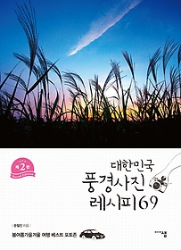 대한민국 풍경사진 레시피 69
