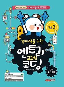 엔트리 교과서 코딩 수학 통합교과 Vol.3