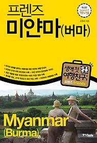 프렌즈 미얀마(버마) Season 3 (2017~2018)