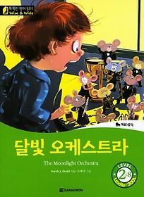 달빛 오케스트라 The Moonlight Orchestra