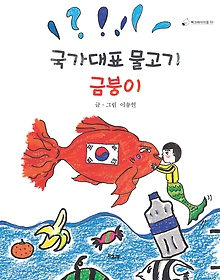 국가대표 물고기 금붕이