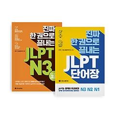 "<font title=""진짜 한 권으로 끝내는 JLPT N3,단어장 세트"">진짜 한 권으로 끝내는 JLPT N3,단어장 세...</font>"