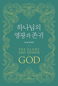 하나님의 영광과 존귀