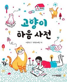 고양이 마음 사전 - 겨울 리커버