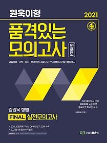 2021 김원욱의 품격있는 모의고사